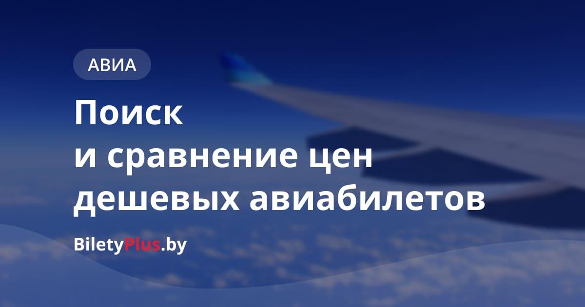 Кишинев — Москва: авиабилеты от 129 р., расписание самолетов, цены на рейсы